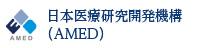 国立研究開発法人日本医療研究開発機構(AMED)