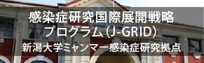 感染症研究国際展開戦略プログラム(J-GRID)