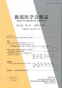 新潟医学会雑誌‗山崎先生