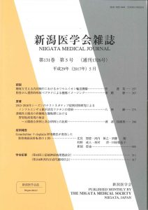 2017_ワクチン効果八神_新潟医学会(表紙)