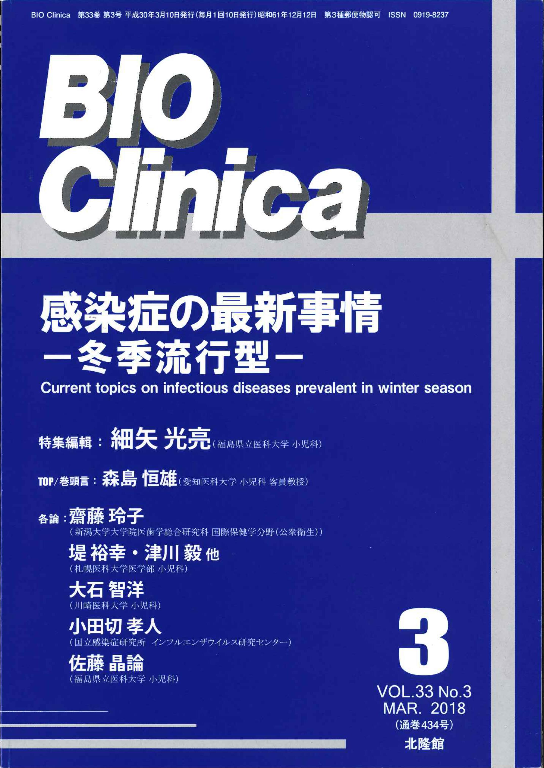 BIO Clinica vol33 no.3 MAR.2018