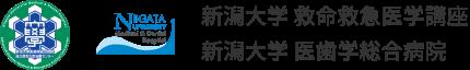 新潟大学医学部医学科 救急医学講座 新潟大学医歯学総合病院 高度救命救急センター・集中治療部