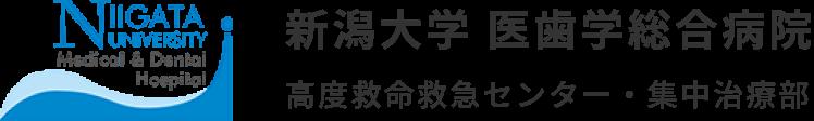 新潟大学 医歯学総合病院 高度救命救急センター・集中治療部